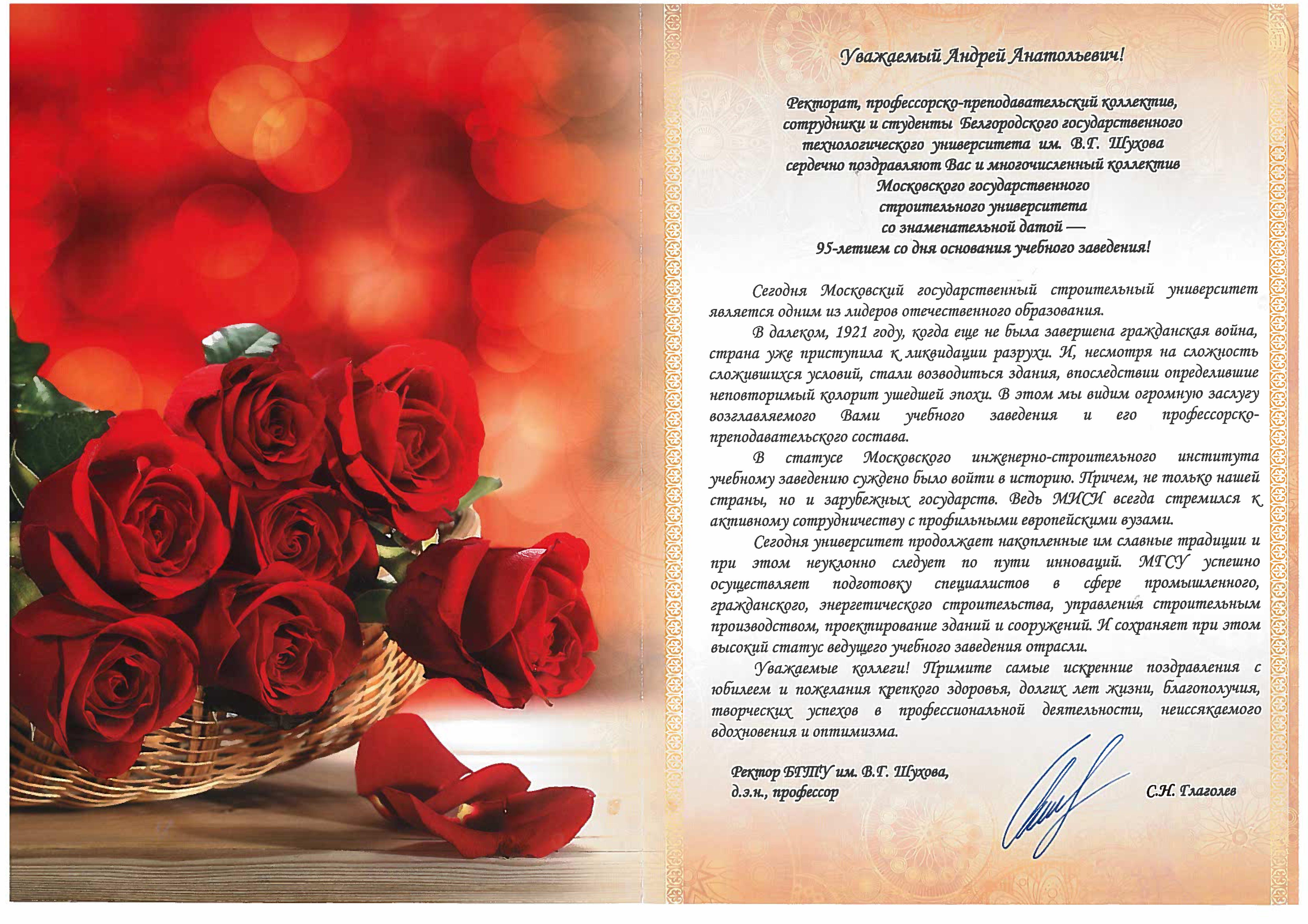 Поздравления со свадьбой от коллектива по работе