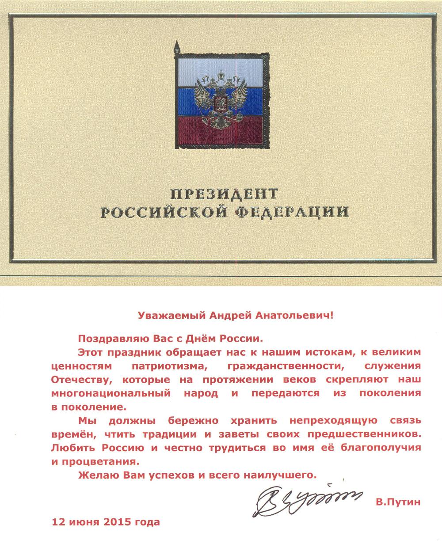 Поздравления президенту - Петербург) 14